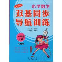 2017秋 小学数学双基同步导航训练一年级上册广东广州市小学1年级上学期开学使用新品人教版