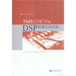 【旧书二手书8成新】TMS320C55x DSP原理及其应用 代少升 黄俊 申敏 高陈强 夏绪玖