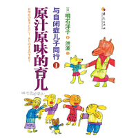 封面有磨痕-QD-与自闭症儿子同行(1原汁原味的育儿) (日)明石洋子 9787508066356 枫林苑图书专营店