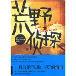 荒野侦探,[智] 罗贝托・波拉尼奥,杨向荣,上海人民出版社9787208085695