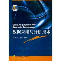 数据采集与分析技术,周林,西安电子科技大学出版社9787560615370