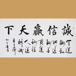 中国著名书法家孙金库先生楷书作品 ――诚信赢天下
