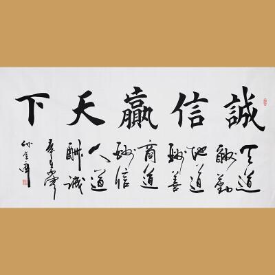 中国著名书法家孙金库先生楷书作品 ——诚信赢天下图片