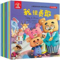 泰迪熊双语版儿童情绪管理与性格培养绘本 全8册幼儿园儿童行为习惯培养绘本宝宝睡前故事幼儿3-6岁早教漫画书籍