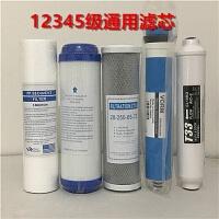 净水器滤芯松浦通用123级全套12345级反渗透滤芯配件 12345级 5支