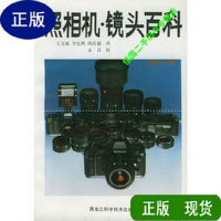 【二手旧书9成新】照相机・镜头百科 /焦德福 黑龙江科学技术出版社