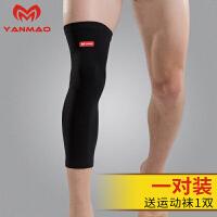 运动护膝男篮球护腿女冬季加厚保暖加长护小腿小腿套大腿秋冬跑步