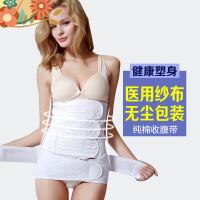 孕妇纯棉纱布收腹带产后塑腰秋冬孕妇顺产剖腹产束缚带h6f