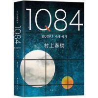 1Q84 BOOK 1(4月-6月) (日)村上春树 南海出版公司 9787544292894