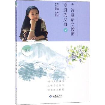 当诗意语文教师变身为父母 (2) 西苑出版社 【文轩正版图书】