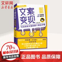 文案变现 上海东方出版中心