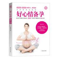 【新书店正版】好心情备孕,姜淑清,译林出版社9787544766463