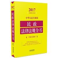 中华人民共和国民政法律法规全书(含相关政策)(2017年版)