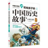大明王朝(权威版本,经典美绘,让孩子了解中国历史、增长见闻,从史实中探求先人智慧,传承华夏文明!)
