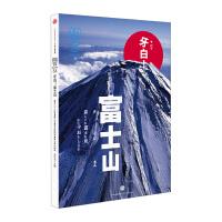 【店长 推荐】知日 牙白!富士山 带你探索神圣的富士山