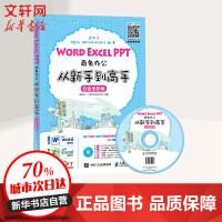 Word Excel PPT商务办公从新手到高手(白金全彩版) 互联网+计算机教育研究院 编著