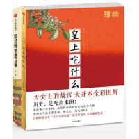 皇上吃什么+紫禁城里很有事 套装2册 解秘紫禁城里的饮食日常 明清宫廷小人物的日常 中国古代史 近代史 明清史