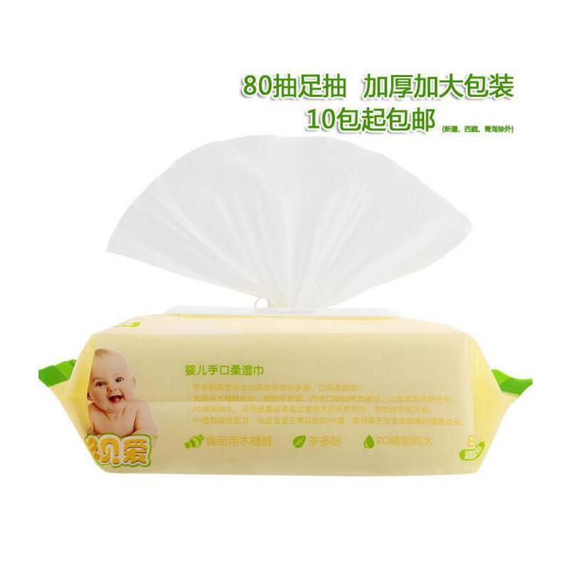 优贝爱 婴儿湿巾3包 80片带盖 宝宝湿巾 湿纸巾 优贝爱湿巾纸