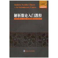 解析数论入门教程 保罗.曼 哈尔滨工业大学出版社 9787560369143
