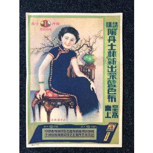民国时期 晴雨商标《阴丹士林》美女广告宣传画一枚1