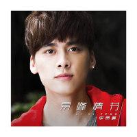 李易峰:易峰情书/CD+歌词本