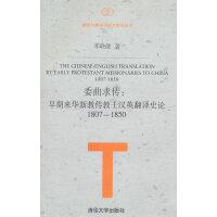 委曲求传:早期来华新教传教士汉英翻译史论1807―1850