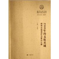 2500年的文化名城-扬州古城保护与复兴之路