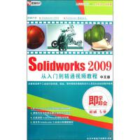 SOLIDWORKS 2009中文版-即学即会(2DVD-ROM+使用说明)