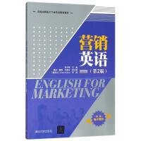 营销英语(第2版) 清华大学出版社