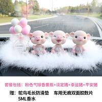 【品牌热卖】车内饰品摆件摇头猪创意可爱汽车车饰小装饰品车载香水用品女