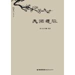 民国遗脉 萧三匝 陈曦 福建教育出版社