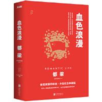 【新书店正版】血色浪漫(新版) 都梁著 北京联合出版公司