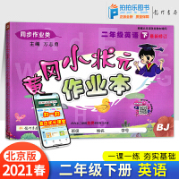 黄冈小状元二年级下册英语北京版作业本同步练习册