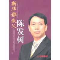 新华都教父陈发树(崔雪松),崔雪松著,华中科技大学出版社9787560966250