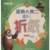 熊出没.跟熊大熊二学折纸(提高篇)提高篇 无 手工制作 四川少年儿童出版社跟熊大熊二一起学折纸 提高篇