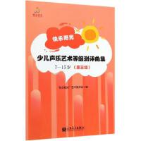 快乐阳光少儿声乐艺术等级测评曲集(7-15岁 第3级)