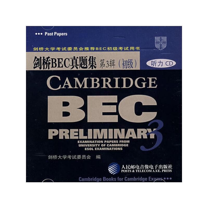剑桥BEC真题集第3辑(初级)听力CD