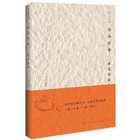 谷水怀香――茶具茶器