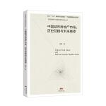 中国城市房地产市场:历史回顾与未来展望