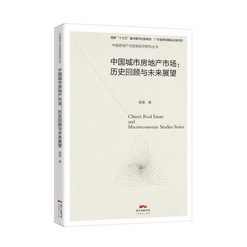 中国城市房地产市场:历史回顾与未来展望 研究城市房地产市场发展规律、为中国房地产市场健康持续发展提供理论支持