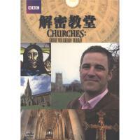 (泰盛文化)BBC-解密教堂DVD( 货号:15121100610)