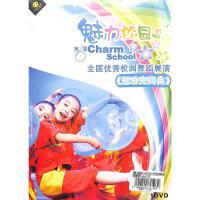 第6届魅力校园全国优秀校园舞蹈展演-运动变奏曲DVD( 货号:1013110008024)