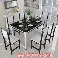 简约现代长方形钢化玻璃餐桌客厅餐馆快餐桌椅组合一桌四椅六椅 140*80*74 一桌六椅