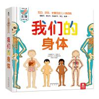 正版包邮 乐乐趣我们的身体 乐乐趣科普翻翻立体书 3-6-10岁幼儿童绘本图书 科普百科全书读物 趣味人体科学绘本 启