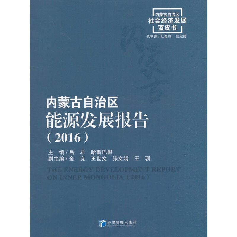 内蒙古自治区能源发展报告(2016)