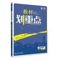 理想树2019新版教材划重点 高中数学必修1苏教版 高一① 67高考同步讲解