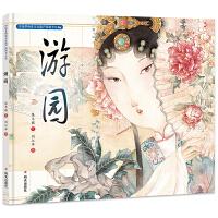 中国非物质文化遗产图画书大系-游园