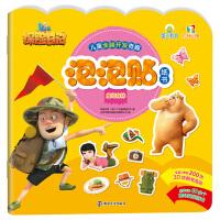 熊出没之探险日记 儿童全脑开发奇趣泡泡贴纸书 魔幻森林