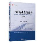 上海商业发展报告 2018(尚商系列丛书)