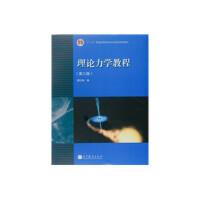 理论力学教程(第三版)